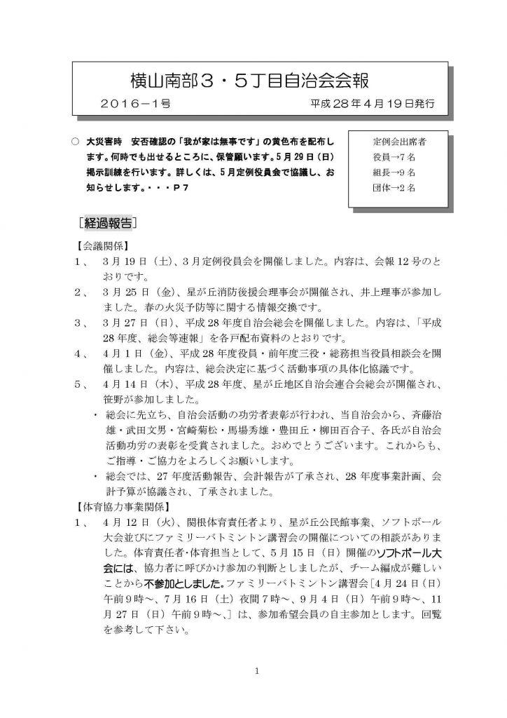 16年4月会報1号-2_ページ_1