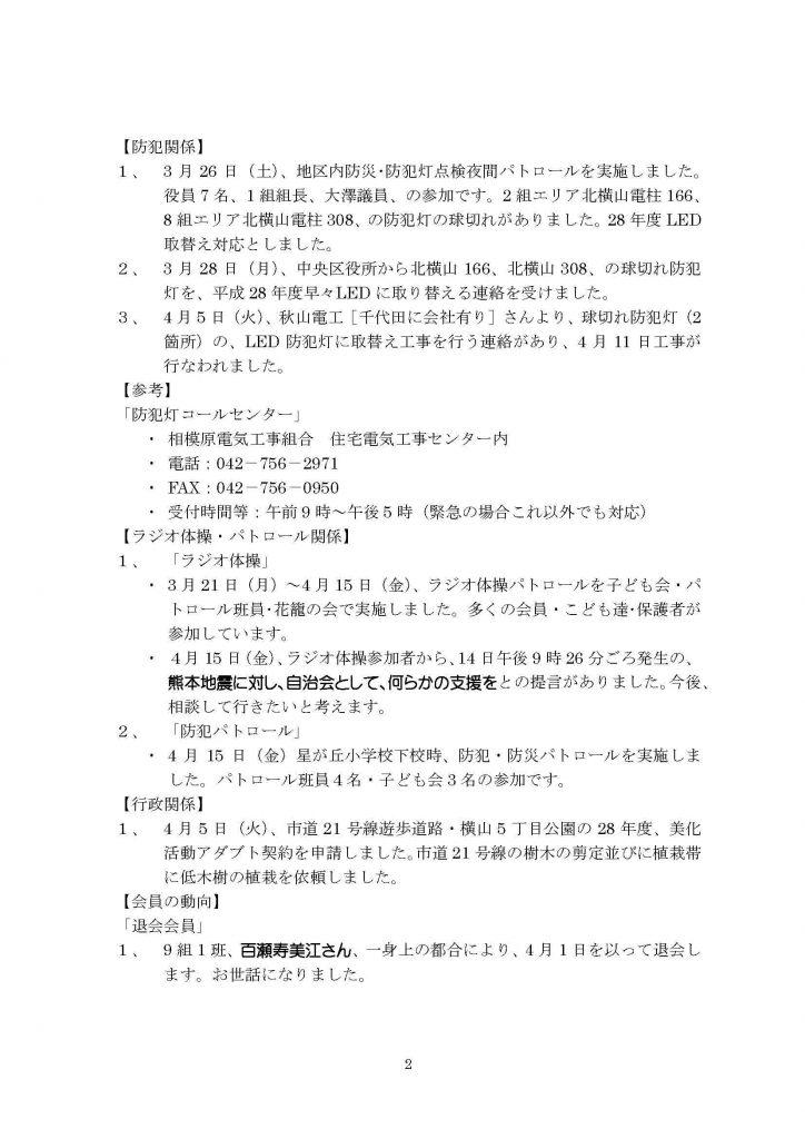 16年4月会報1号-2_ページ_2