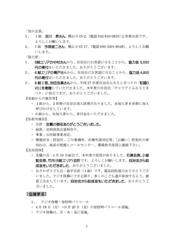 16年4月会報1号-2_ページ_3