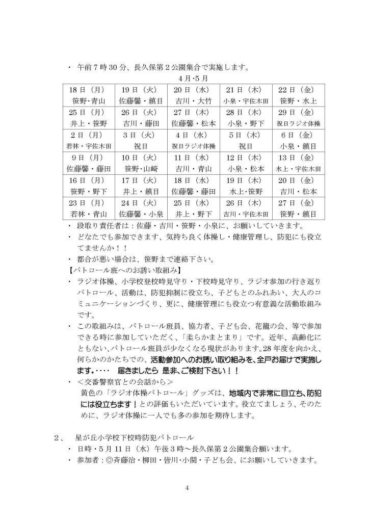 16年4月会報1号-2_ページ_4