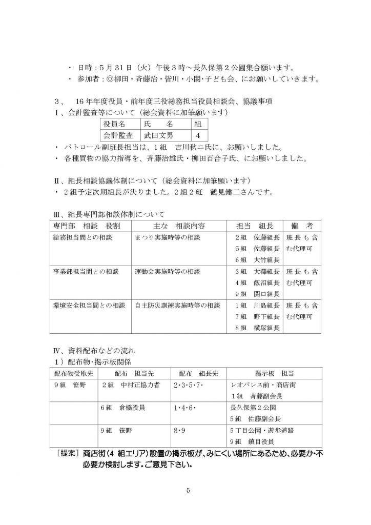 16年4月会報1号-2_ページ_5