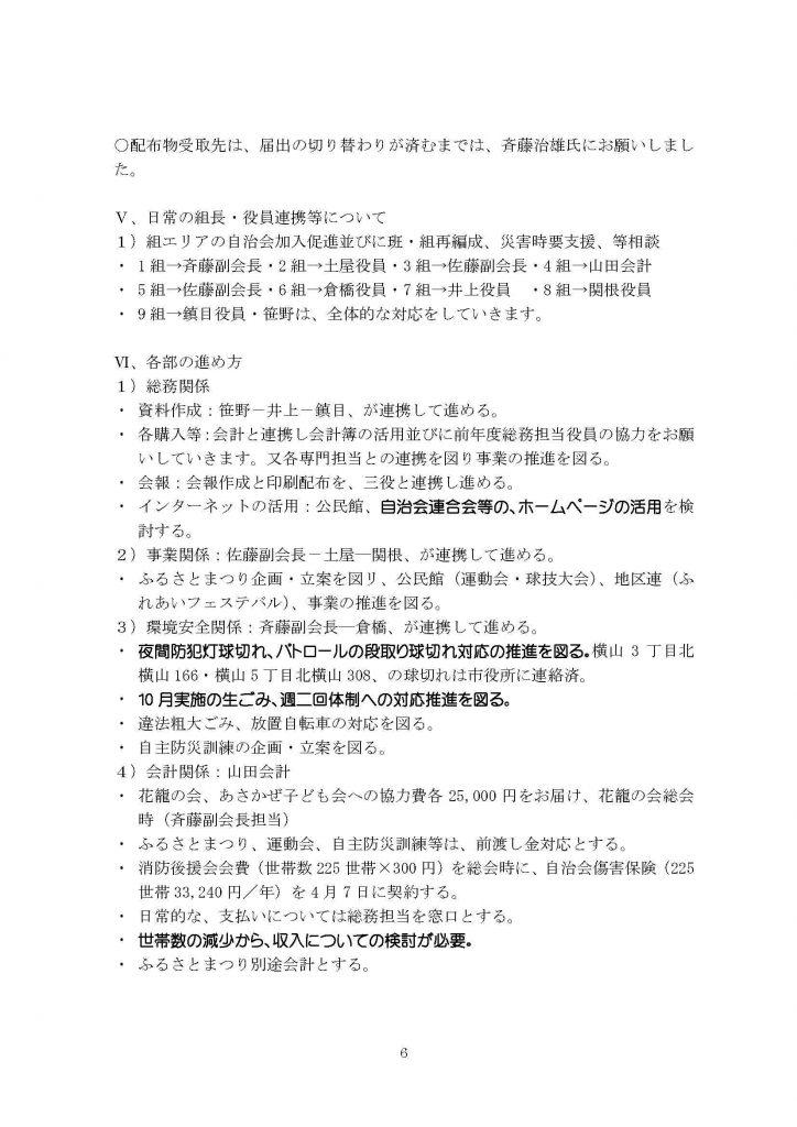16年4月会報1号-2_ページ_6