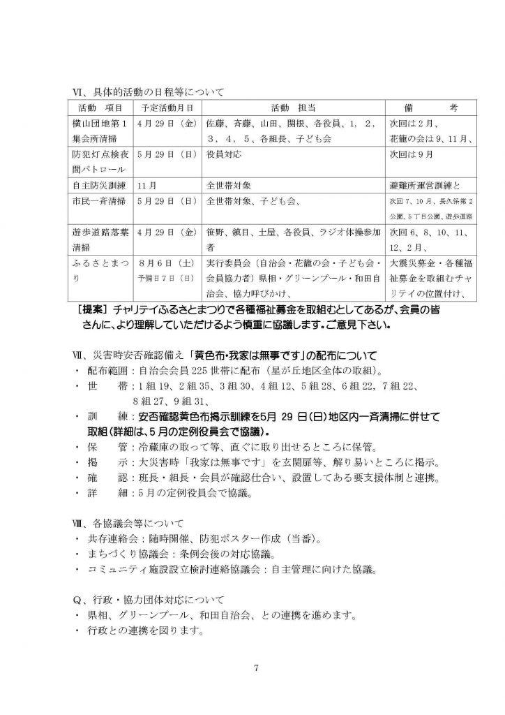 16年4月会報1号-2_ページ_7