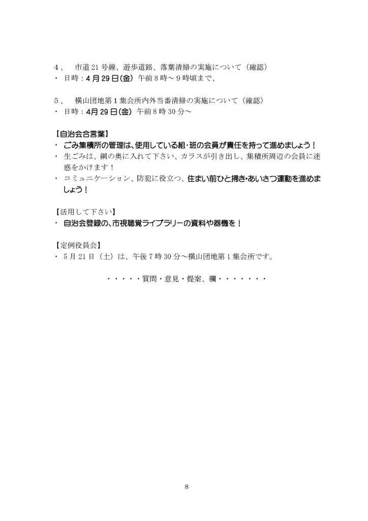 16年4月会報1号-2_ページ_8