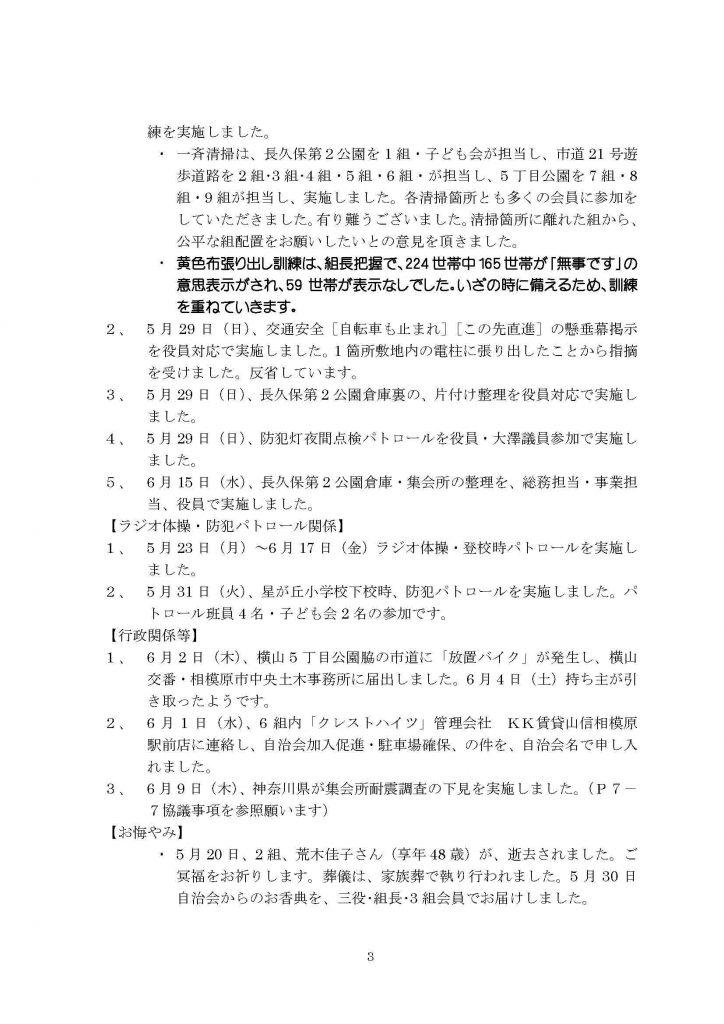 16年6月会報3号資料-1_ページ_3