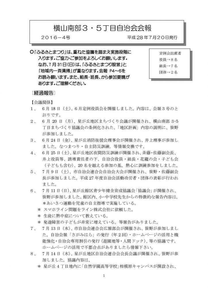 16年7月会報4号資料_ページ_1