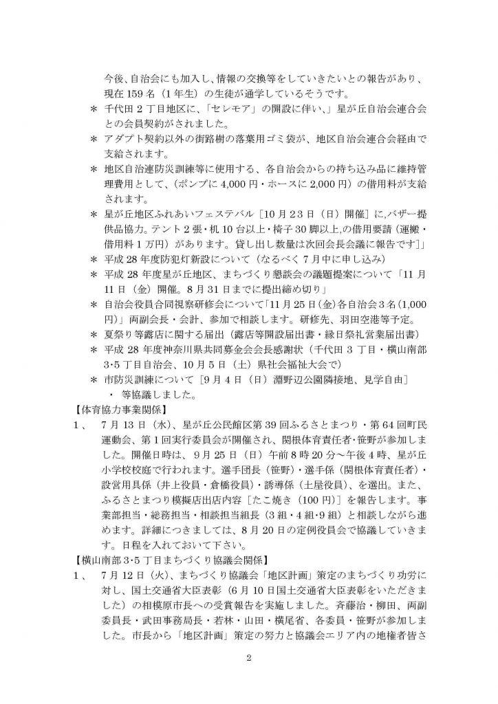 16年7月会報4号資料_ページ_2