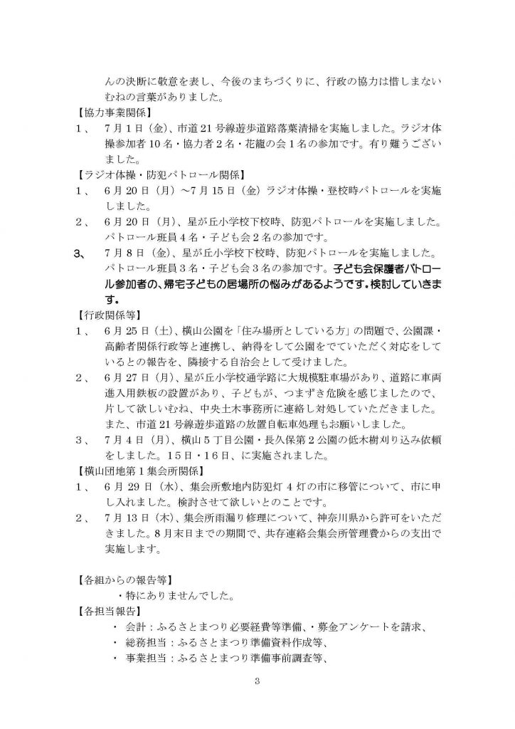16年7月会報4号資料_ページ_3
