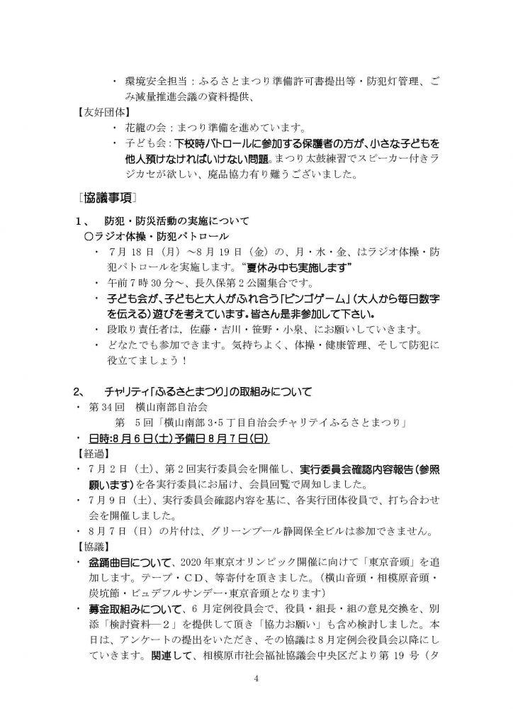 16年7月会報4号資料_ページ_4