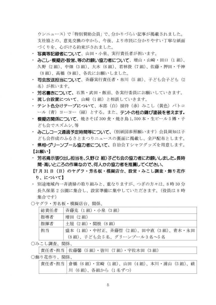 16年7月会報4号資料_ページ_5