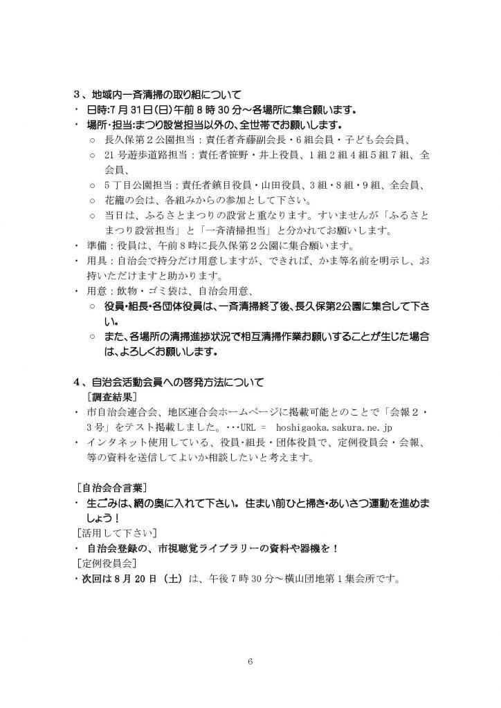 16年7月会報4号資料_ページ_6