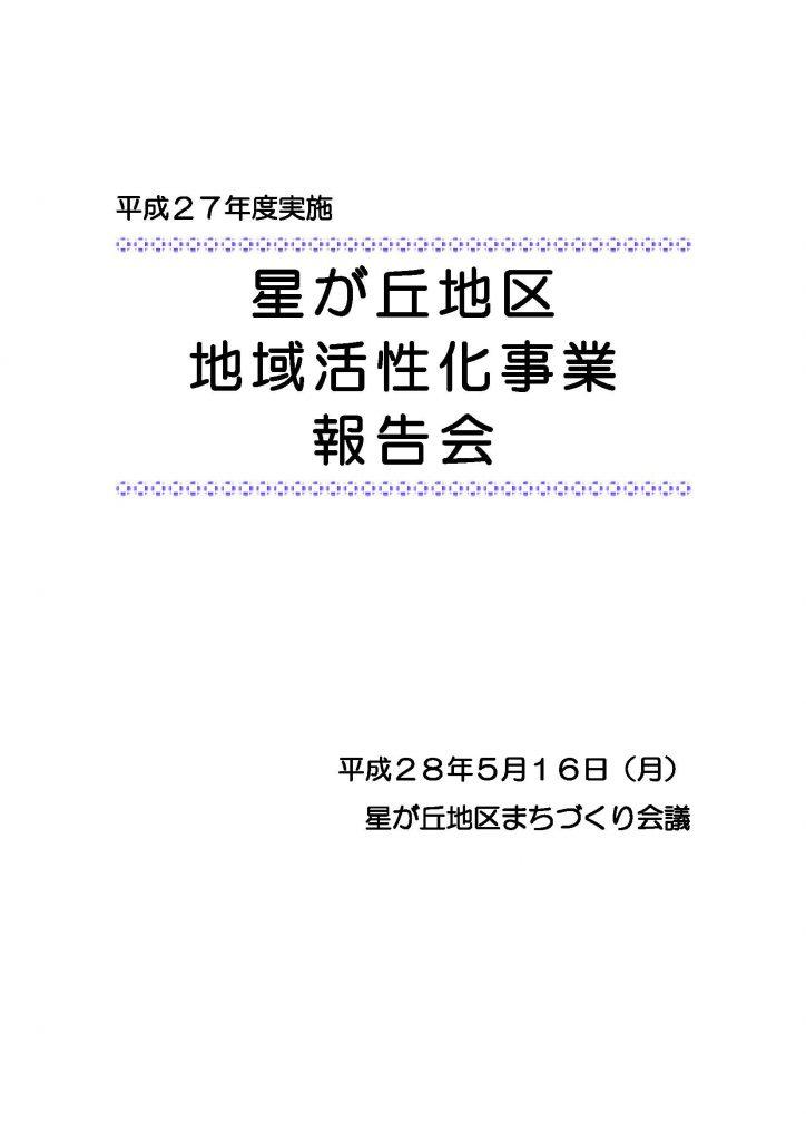 H28事業報告会表紙_ページ_1