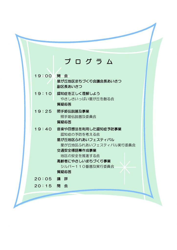 H28事業報告会表紙_ページ_2