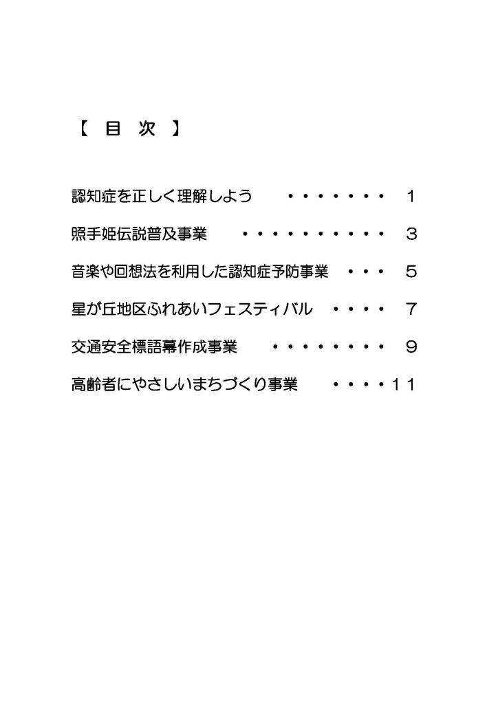 H28事業報告会表紙_ページ_3