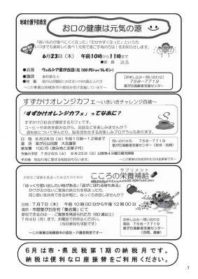 星が丘情報6月号_ページ_07