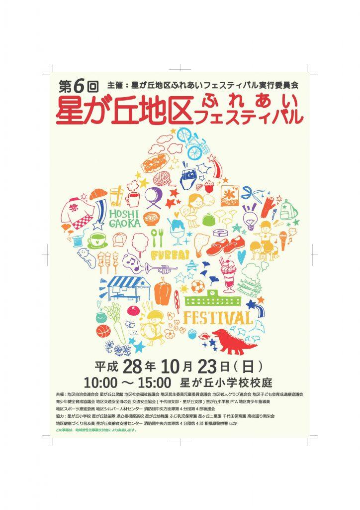 ふれあいフェスティバルポスター(修正2)