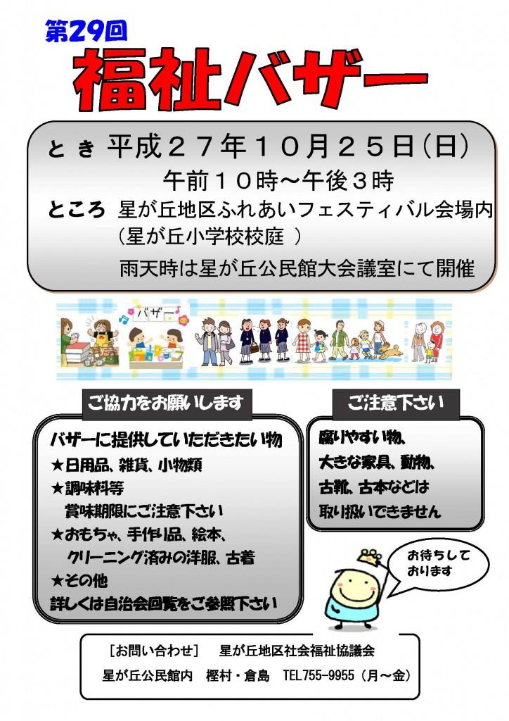 ポスター掲示用10月