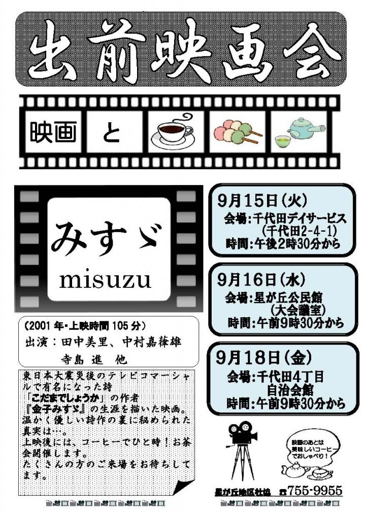 映画チラシ1
