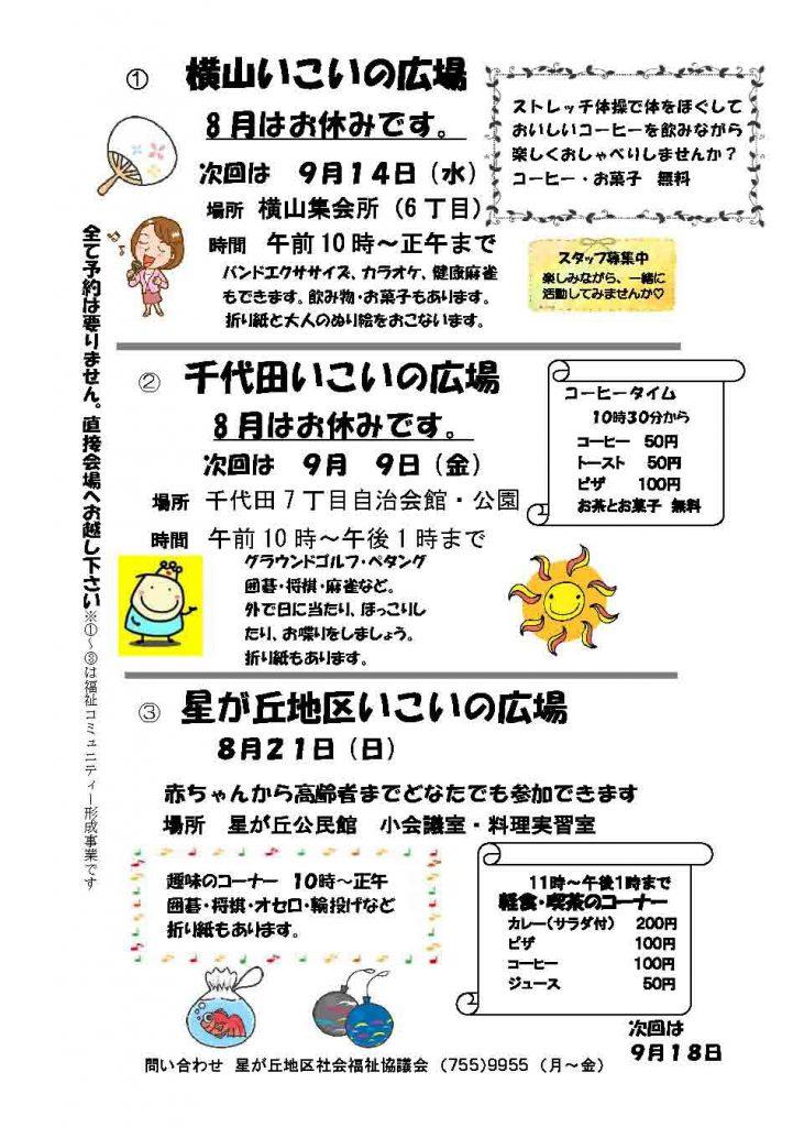 いこいの広場_地域情報紙 7月(普通)